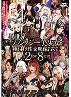 異世界ファンタジー美少女と種付け性交映像 PREMIUM BEST 8時間(2枚組)