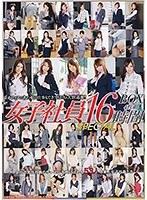 女子社員SPECIAL BOX 4枚組16時間【DISC.1&2】(2枚組)
