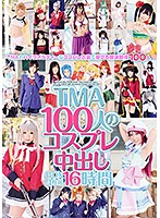 DMM サンプル動画 TMA100人のコスプレ中出しBOX 16時間【DISC1&2】(2枚組)