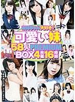 可愛い妹58人PREMIUM BOX 4枚組16時間【DISC.1&2】(2枚組)
