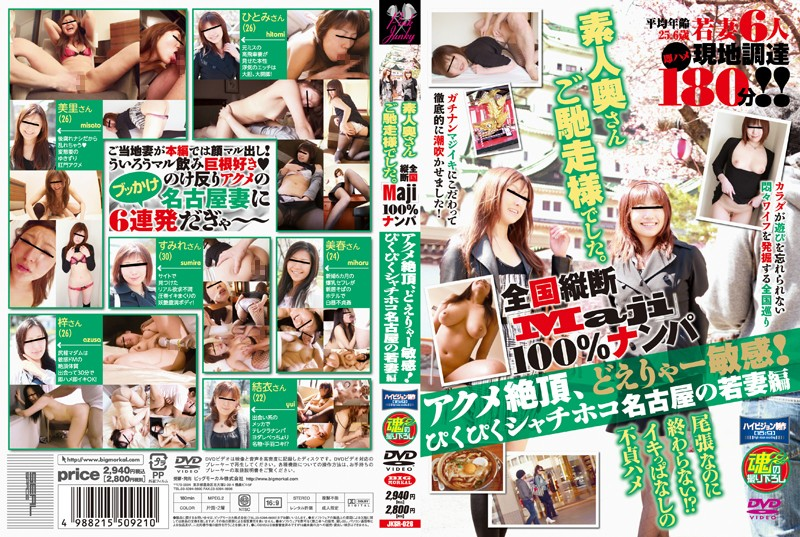 JKSR-026 Young Wife From Nagoya Compilation