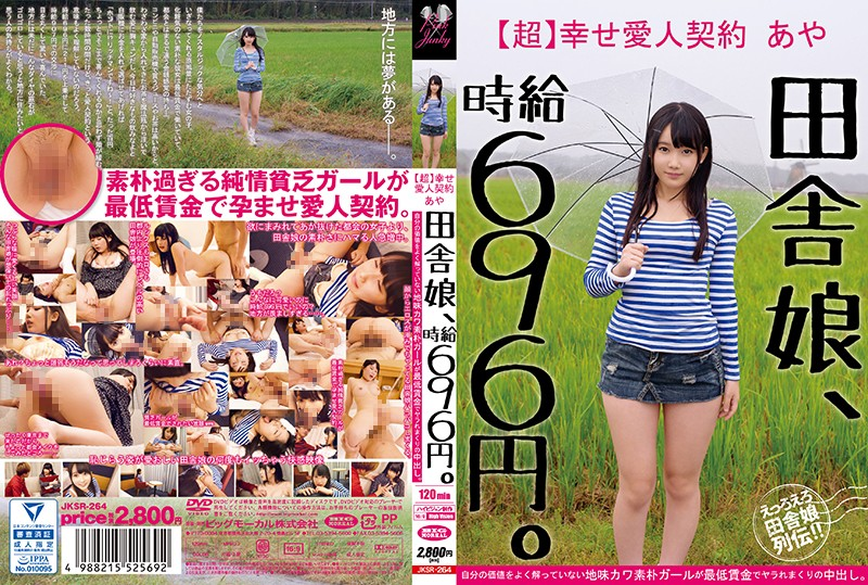 JKSR-264 This Country Girl Is Working For 696 Yen An Hour