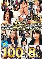 ガチンコ 中出し!顔出し!人妻ナンパ 12th ANNIVERSARY 100人8時間BEST(2枚組)