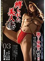 縛られた美人妻 03