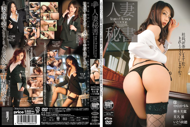 MCSR-005 Married Woman Secretary