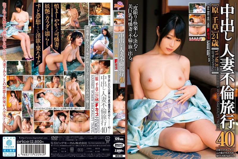 MCSR-165 Married Woman's Creampie Adultery Trip