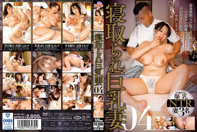 MCSR-350 Cuckhold Busty Wife 04