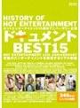 ホットエンターテイメント15周年アニバーサリー企画 ドキュメントBEST15