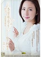 夫の目の前で犯されて―訪問強姦魔10 松下紗栄子