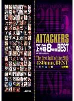 ATTACKERS 2015年上半期 8時間BEST(2枚組)
