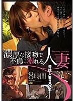 濃厚な接吻で不貞に溺れる人妻8時間(2枚組)