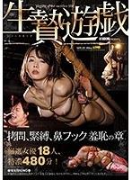生贄遊戯 拷問、緊縛、鼻フック羞恥の章(2枚組)