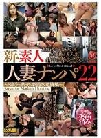 新・素人人妻ナンパ 22 〜ド派手な熟女の楽園・水道橋編〜