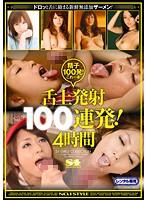 舌上発射100連発!4時間