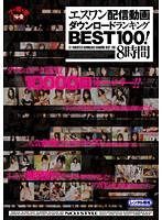 エスワン配信動画ダウンロードランキングBEST100!8時間(2枚組)