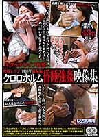 投稿レイプ 2018年総集編 クロロホルム昏睡強姦映像集 被害者43名(2枚組)