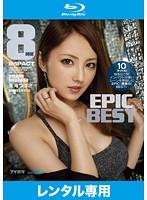 天海つばさEPIC BEST 8時間 IMPACT 10タイトル!抜きどころ!インパクトの強いシーンを秀抜したEPIC(最高の)BEST! (ブルーレイディスク)(2枚組)