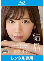 AKARI TSUMUGI 1stBEST 結晶 明里つむぎ (ブルーレイディスク)(2枚組)