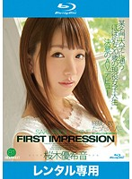 FIRST IMPRESSION 81 桜木優希音 (ブルーレイディスク)