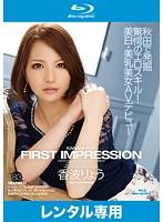 FIRST IMPRESSION 83 秋田で発掘 驚愕のエロスキル!美白・美乳美女AVデビュー 香波りょう (ブルーレイディスク)