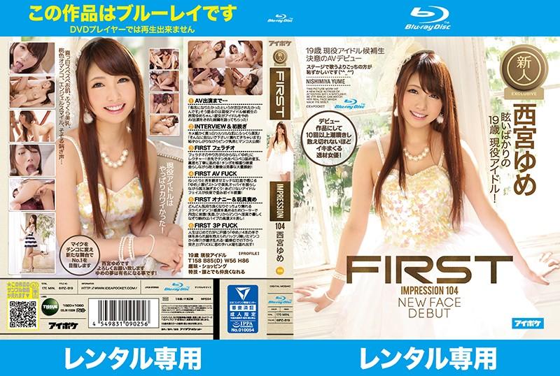 [JAV Streaming]IPZ-819 FIRST IMPRESSION 104 19-year-old Active Idle Candidates Determination Of AV Debut Nishinomiya Dream