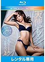 天使もえ3周年記念ベスト最新12タイトル8時間スペシャル (ブルーレイディスク)(2枚組)