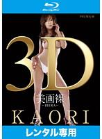 3D美画裸 ~BIERA~ KAORI (ブルーレイディスク)(2枚組)