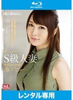 S級人妻始めました 新人NO.1STYLE S級人妻 鳴沢ゆり29歳 AVデビュー (ブルーレイディスク)