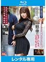 遂に流出!国民的アイドルの熱愛スキャンダル動画 密着32日、三上悠亜の生々しいキス、フェラ、セックス…完全プライベートSEX映像一部始終 (ブルーレイディスク)