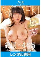 Iカップ100cm 現役グラビアアイドル松本菜奈実 絶頂×4本番 (ブルーレイディスク)
