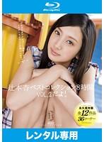 辻本杏ベストコレクション8時間 vol.2だよ! (ブルーレイディスク)(2枚組)