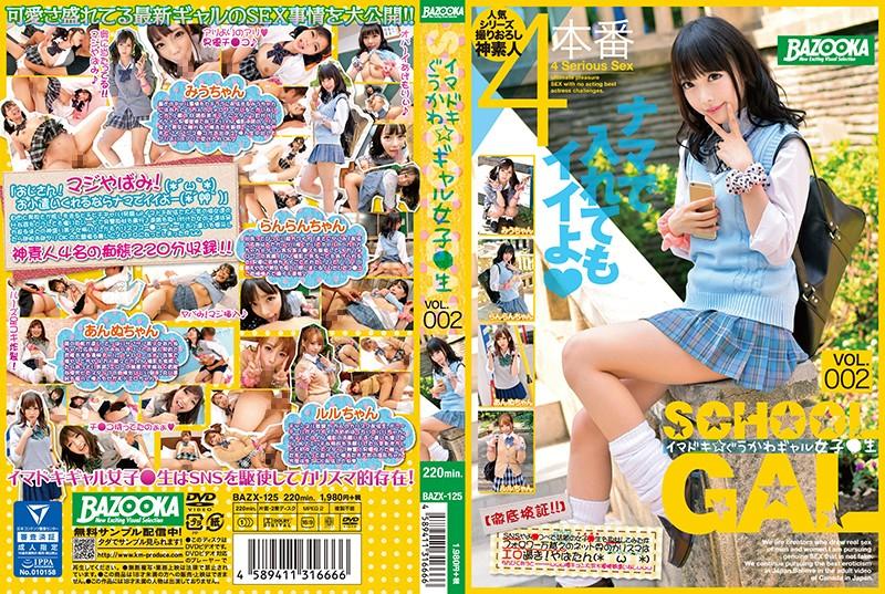 BAZX-125 イマドキ☆ぐうかわギャル女子校生 Vol.002