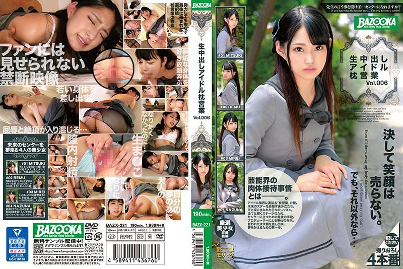 bazx221 生中出しアイドル枕営業 vol.006