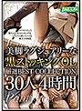 美脚ラグジュアリーな黒ストッキングOL 厳選BEST COLLECTION 30人 4時間