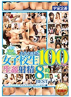 美少女過ぎる女子校生100人に生姦射精8時間BEST(2枚組)