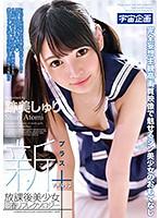 新放課後美少女回春リフレクソロジー+ Vol.013 跡美しゅり