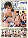 新放課後美少女回春リフレクソロジー+ Complete Best 480min(2枚組)