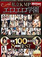 私立KMPエロエロ学園超豪華100タイトル8時間BEST(2枚組)