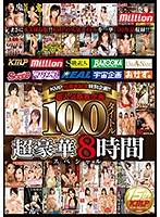 KMP15周年記念特別企画!!超人気鉄板企画100タイトル超豪華8時間スペシャル(2枚組)