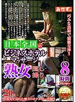 日本全国のビジネスホテルマッサージ熟女 隠し撮り8時間(2枚組)