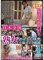 日本全国のマッサージ店 熟女おばさん限定 小型カメラ盗撮 4時間