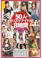 50人のカリスマアイドル8時間(2枚組)