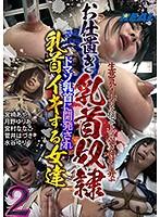 お仕置き乳首奴隷 ドマゾ乳首に開発され乳首イキする女達2
