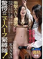 衝撃のAV出演! 驚愕のニューハーフ緊縛師! 日本緊縛師列伝第四章KANNA XRW-633画像