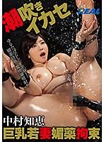 巨乳若妻媚薬拘束潮吹きイカセ 中村知恵 XRW-642画像