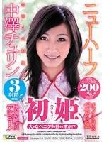 初姫 大きなペニクリは好きですか!? ニューハーフ 中澤チュリン