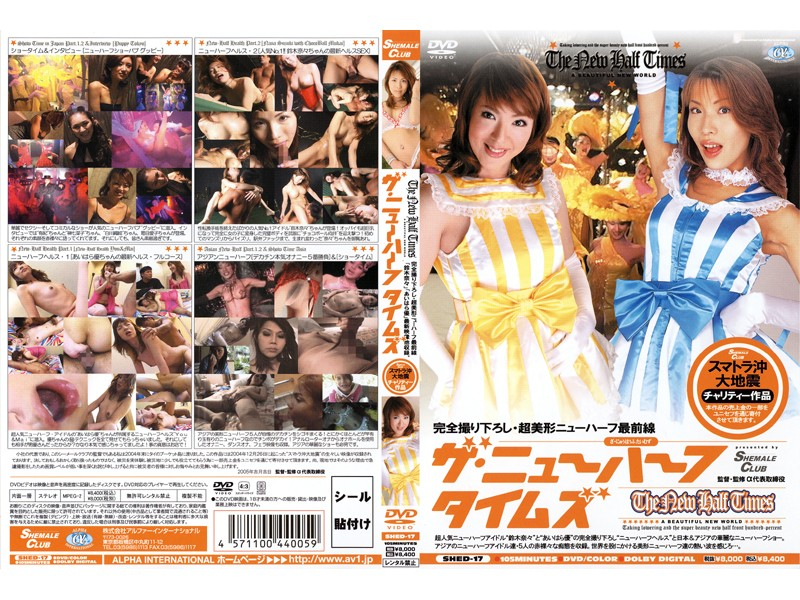 SHED-17 The Transsexual Times (ALPHA INTERNATIONAL) 2005-08-12