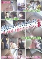 お色気ムンムン フェロモンパンチラ ~OL・お姉さま・人妻達のライトアップパンティ~ Vol.8