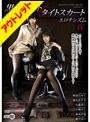 黒パンスト×タイトスカート エロチシズム IV【アウトレット】