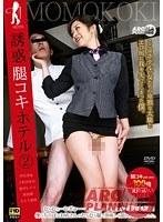 誘惑腿コキホテル 2【アウトレット】